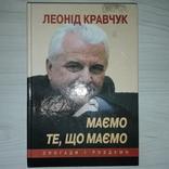 Леонід Кравчук Маємо те, що маємо Спогади і роздуми, фото №2