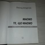 Леонід Кравчук Маємо те, що маємо Спогади і роздуми, фото №4