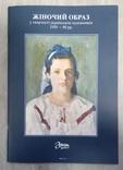 Жіночий образ у творчості українських художників 1950 - 80 рр., фото №2