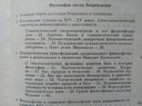 """""""Европейская философия ХV-ХVII веков"""" 1984г., фото №5"""