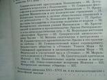 """""""Европейская философия ХV-ХVII веков"""" 1984г., фото №6"""