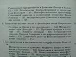 """""""Европейская философия ХV-ХVII веков"""" 1984г., фото №7"""