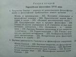 """""""Европейская философия ХV-ХVII веков"""" 1984г., фото №8"""