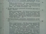 """""""Европейская философия ХV-ХVII веков"""" 1984г., фото №10"""
