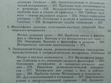 """""""Европейская философия ХV-ХVII веков"""" 1984г., фото №11"""