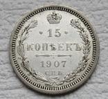 15 копеек 1907 г., фото №2