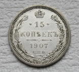 15 копеек 1907 г., фото №5