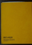 """Каталог аукциона № 62 Фирмы """"Монеты и медали"""". 10.04.10 года., фото №4"""