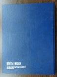 """Каталог аукциона № 43 Фирмы """"Монеты и медали"""". 14.04.2007 года., фото №5"""
