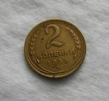 2 копейки 1935, фото №2