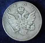 Российская Империя. 1 рубль АI. 1801 год. Копия. Звенит. Не магнитится.(3), фото №2