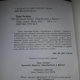 Прелюдія Путіна Перший системний аналіз портрету 2001, фото №12