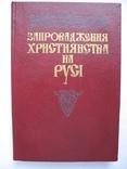 """""""Запровадження християнства на Русі"""" 1988 год, тираж 5 000, фото №2"""