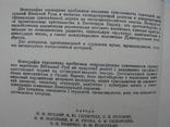 """""""Запровадження християнства на Русі"""" 1988 год, тираж 5 000, фото №4"""