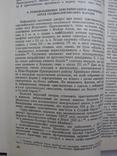 """""""Запровадження християнства на Русі"""" 1988 год, тираж 5 000, фото №6"""
