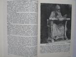 """""""Запровадження християнства на Русі"""" 1988 год, тираж 5 000, фото №7"""