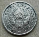 20 копеек 1933 Лот 2, фото №3