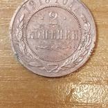 2 коп.1915 г., фото №3