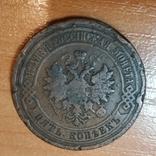 5 коп.1879 г., фото №3