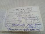 Медицинский пропуск в поликлинику №2, фото №4
