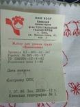 Набор для уроков труда, вышивание 1986 год., фото №3