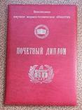 Почётный диплом 60 лет СССР, медтех общество, фото №2