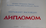 Почётный диплом 60 лет СССР, медтех общество, фото №8
