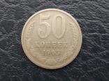 50 копеек 1965, фото №2