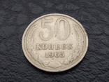 50 копеек 1965, фото №3