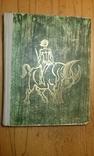 """Р.Кіплінг """"Мауглі""""з книги джунглів(вид-во """"Веселка""""1967 р.тир.65 тис.прим.)., фото №2"""