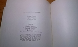 """Р.Кіплінг """"Мауглі""""з книги джунглів(вид-во """"Веселка""""1967 р.тир.65 тис.прим.)., фото №5"""