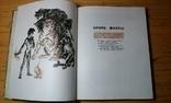 """Р.Кіплінг """"Мауглі""""з книги джунглів(вид-во """"Веселка""""1967 р.тир.65 тис.прим.)., фото №6"""
