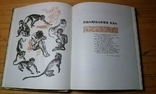 """Р.Кіплінг """"Мауглі""""з книги джунглів(вид-во """"Веселка""""1967 р.тир.65 тис.прим.)., фото №8"""