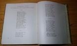 """Р.Кіплінг """"Мауглі""""з книги джунглів(вид-во """"Веселка""""1967 р.тир.65 тис.прим.)., фото №11"""