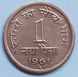 1 пайс 1961 г. Индия, Хайдарабад, фото №3