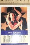 Двухсторонний календарик Скорпионс, Бон Джови, 1991, фото №3