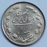 1 риал 1979 г. Иран, фото №2