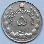 5 риалов 1977 г. Иран, фото №3