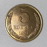"50 копеек 1991 CCCP, ""Л"", фото №2"