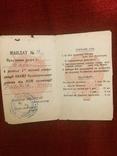 Делегат 1-оі міської конференції ЛКСМУ Проскурівського району 1936 року, фото №3