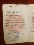 Делегат 1-оі міської конференції ЛКСМУ Проскурівського району 1936 року, фото №4