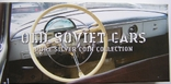 "Набор монет ""Старые советские автомобили"", 2010 г., фото №2"