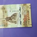 Две боны по 100 рублей 2015 года (Крым). Номера !!!, фото №10