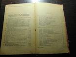 Домашнее консервирование пищевых продуктов. 1964, фото №8