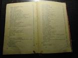 Домашнее консервирование пищевых продуктов. 1964, фото №9