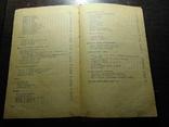 Домашнее консервирование пищевых продуктов. 1964, фото №10