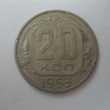 СССР 20 копеек 1953 года., фото №2