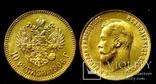 10 рублей 1906 года Николай 2 копия, фото №2