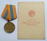 "Медаль ""За взятие Будапешта"" на документе на танкиста., фото №2"