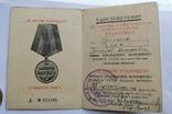 "Медаль ""За взятие Будапешта"" на документе на танкиста., фото №7"